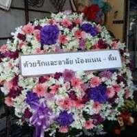 พวงหรีดดอกไม้สด A089 จัดส่งในนาม น้องแนน-ตั้ม ณ วัดศิริพงษ์ธรรมนิมิต