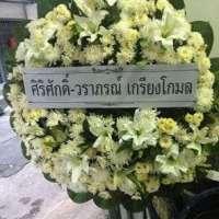 พวงหรีดดอกไม้สด ส่งในนาม ศิริศักดิ์-วราภรณ์ เกรียงโกมล ณ วัดธาตุทอง