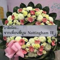 พวงหรีดดอกไม้สด ส่งในนาม Nottingham IE ณ วัดชลประทาน