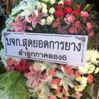 พวงหรีดดอกไม้สด ส่งในนาม บจก.สุดยอดการยาง ณ วัดเทียนดัด