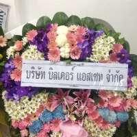 พวงหรีดดอกไม้สด ในนาม บริษัทบิลเดอร์ แอสเซทจำกัด ณ วัดหัวลำโพง