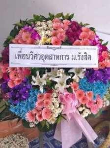 พวงหรีดดอกไม้สด จัดแบบเรียงดอก จาก เพื่อนวิศวอุตสาหการ ม.รังสิต จัดส่งที่วัดธาตุทอง หรีด ณ วัด ขอร่วมแสดงความเสียใจแก่ครอบครัวผู้เสียชีวิตด้วยนะคะ