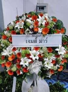 พวงหรีดดอกไม้สด โทนส้ม-ขาว สั่งโดย เจมส์ มาร์ จัดส่งที่ วัดธาตุทอง หรีด ณ วัด ขอแสดงความเสียใจอย่างสุดซึ้ง แก่ครอบครัวผู้เสียชีวิตด้วยนะคะ