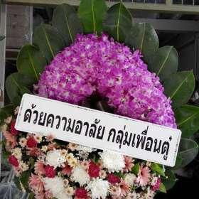 พวงหรีดดอกไม้สด ด้วยความอาลัย กลุ่มเพื่อนตู๋ ณ วัดอาวุธวิกสิตาราม