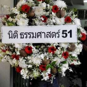 พวงหรีดดอกไม้สด นิติ ธรรมศาสตร์ 51 ณ วัดเทพศิริทราวาส
