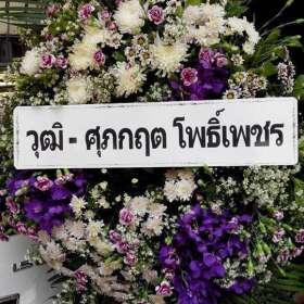 พวงหรีดดอกไม้สด วุฒิ - ศุภกฤต โพธิ์เพชร ณ วัดมกุฎกษัตริยาราม
