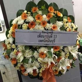 พวงหรีดดอกไม้สด เพื่อนๆรุ่นที่ 13 เทคนิคมีนบุรี ณ วัดหลวงพ่อเณร