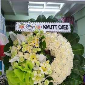 พวงหรีดดอกไม้สด KMUTT C4ED ณ วัดพุทธบูชา เขตทุ่งครุ