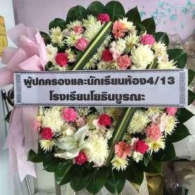 พวงหรีดดอกไม้สด โรงเรียนโยธินบูรณะ ณ วัดสำโรง บางกรวย
