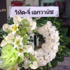 พวงหรีดดอกไม้สด วิทิต-จี๋ เอกวานิช ณ วัดเวฬุราชิณ