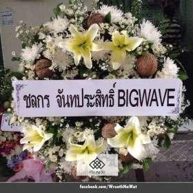 พวงหรีดดอกไม้สด ชลกร จันทประสิทธิ์ BIGWAVE ณ วัดมกุฎกษัตริยาราม