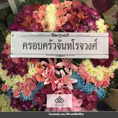 พวงหรีดดอกไม้สด ครอบครัวจันทโรจวงศ์ ณ วัดสายไหม