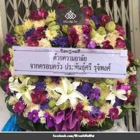 พวงหรีดดอกไม้สด จากครอบครัว ประพันธุ์ศรี รุจิพงศ์ ณ วัดธาตุทอง