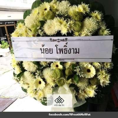 พวงหรีดดอกไม้สด น้อย โพธิ์งาม ณ วัดลาดพร้าว เขตลาดพร้าว