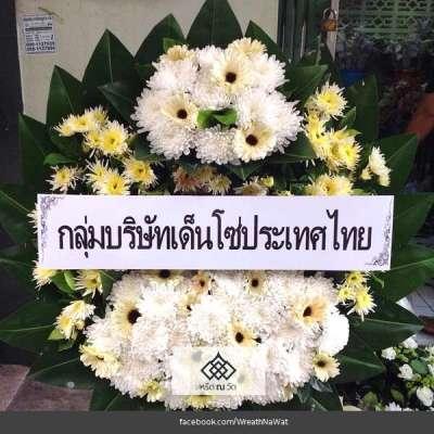 พวงหรีดดอกไม้สด กลุ่มบริษัทเด็นโซ่ประเทศไทย ณ วัดประยุรวงศาวาส-วัดประยูร เขตธนบุรี