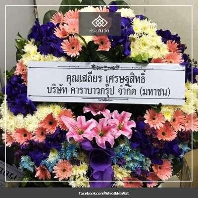 พวงหรีดดอกไม้สด คุณเสถียร เศรษฐสิทธิ์ บรรทัดที่ 2 บริษัท คาราบาวกรุ๊ป จำกัด (มหาชน) ณ วัดสระเกศ เขตป้อมปราบศัตรูพ่าย