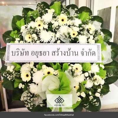 พวงหรีดดอกไม้สด บริษัท อยุธยา สร้างบ้าน จำกัด ณ วัดแสนสุข เขตมีนบุรี