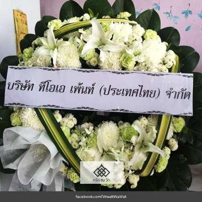 พวงหรีดดอกไม้สด บริษัท ทีโอเอ เพ้นท์ (ประเทศไทย) จำกัด ณ วัดชลประทานรังสฤษดิ์ จังหวัดนนทบุรี