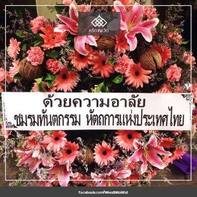 พวงหรีดดอกไม้สด ชมรมทันตกรรม หัตถการแห่งประเทศไทย ณ วัดมกุฎกษัตริยาราม เขตพระนคร