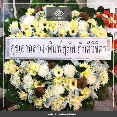 พวงหรีดดอกไม้สด คุณอาฉลอง-พิมพ์สุภัค ภักดีวิจิตร ณ วัดทำเลทอง จังหวัดปทุมธานี