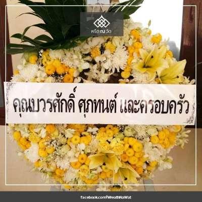 พวงหรีดดอกไม้สด คุณบวรศักดิ์ ศุภทนต์ และครอบครัว ณ วัดเทพศิรินทราวาส เขตป้อมปราบศัตรูพ่าย