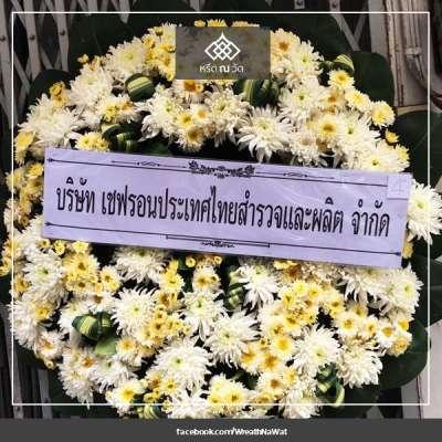 พวงหรีดดอกไม้สด บริษัท เชฟรอนประเทศไทยสำรวจและผลิต จำกัด ณ วัดธาตุทอง เขตวัฒนา