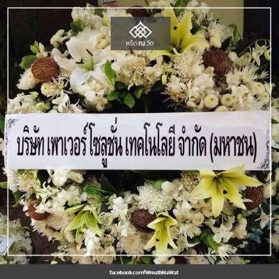 พวงหรีดดอกไม้สด บริษัท เพาเวอร์ โซลูชั่น เทคโนโลยี จำกัด (มหาชน) ณ วัดเทพศิรินทราวาส เขตป้อมปราบศัตรูพ่าย