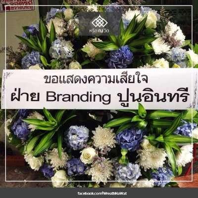 พวงหรีดดอกไม้สด ฝ่าย Branding ปูนอินทรี ณ วัดเทพศิรินทราวาส เขตป้อมปราบศัตรูพ่าย