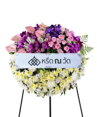 สั่งซื้อพวงหรีดดอกไม้สด จัดแต่งเลิศหรู