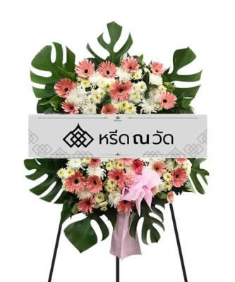 พวงหรีดดอกไม้สด รหัส A007 สีชมพู-ขาว จัดแบบสองกอบน-ล่าง