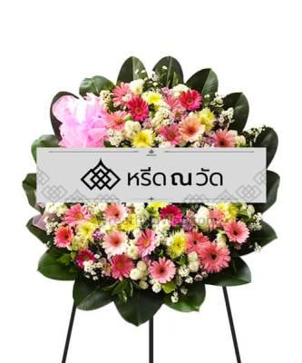 พวงหรีดดอกไม้สด ตกแต่งด้วยดอกไม้นานาชนิด ให้ความรู้สึกสดชื่นสบายตา