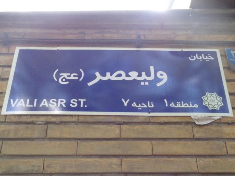 Vali Asr Teheran