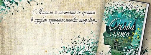 """""""Онова лято"""" – Лорън Уилиг"""