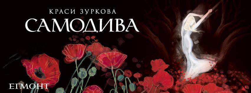 """""""Самодива"""" – Краси Зуркова"""
