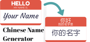 get your own chinese name