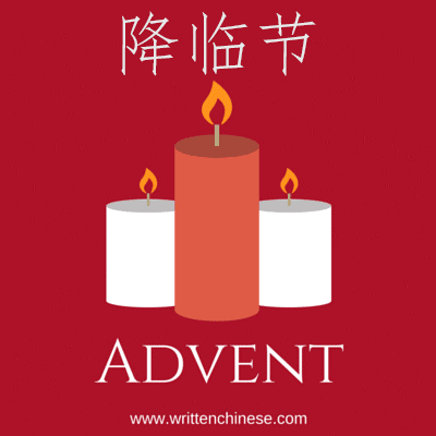 Advent in Chinese