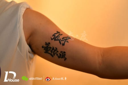 Lover's Chinese Name