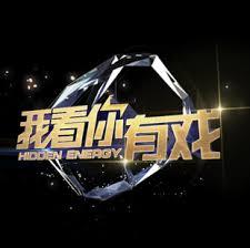 Chinese Game Show 我看你有戏 Hidden Energy