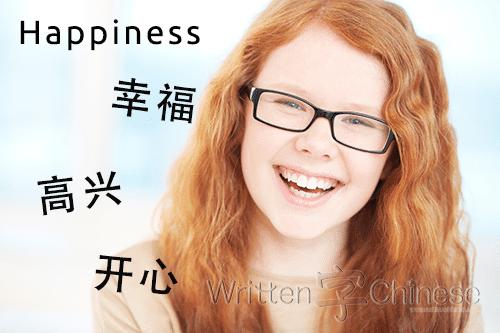 a4326e72-0434-44f1-b5b2-8b7a1405e73e_Happiness