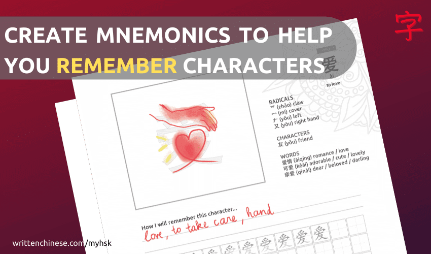 Create mnemonics to help you remember each HSK 1 character