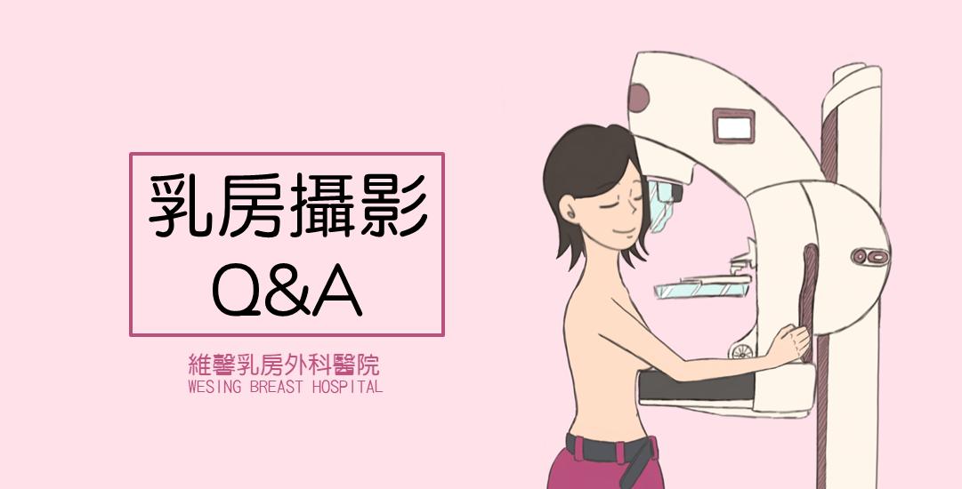 【衛教馨知】乳房攝影常見問題Q&A