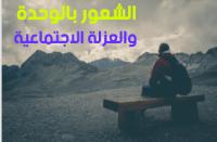 الشعور بالوحدة والعزلة الاجتماعية