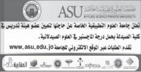 اعلان توظيف صادر عن جامعة العلوم التطبيقية