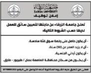 تعلن جامعة الزرقاء عن حاجتها لتعيين سائق