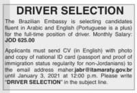 مطلوب سائق للعمل لدى السفارة البرازيليه