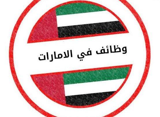 وظائف الإمارات اليوم