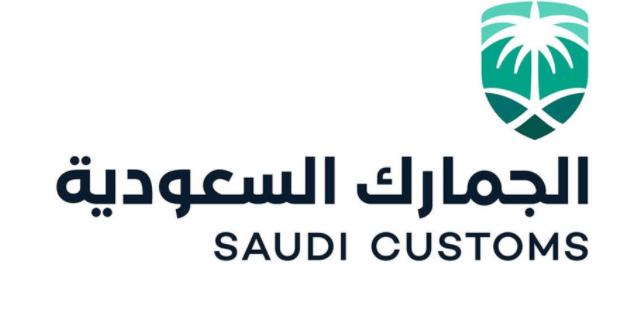 وظائف هندسية وإدارية شاغرة في الجمارك السعودية