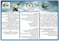 إعلان صادر عن قيادة سلاح الجو الملكي