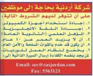شركة أردنية بحاجة الى موظفين