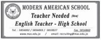 وظائف تعليمية شاغرة لدى المدرسة الأميركية الحديثة
